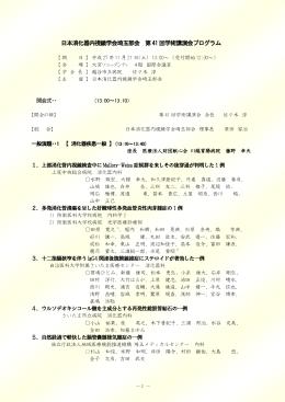 日本消化器内視鏡学会埼玉部会 第41 回学術講演会プログラム