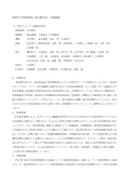 福岡大学筑紫病院 消化器内科,内視鏡部