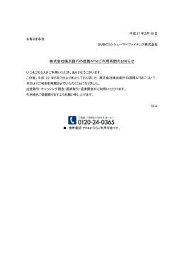 株式会社横浜銀行の提携ATMご利用再開のお知らせ