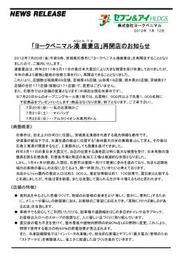 「ヨークベニマル湊 鹿妻 店」再開店のお知らせ