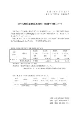 江戸川清掃工場飛灰処理汚泥の一時保管の再開について(PDF:136KB)