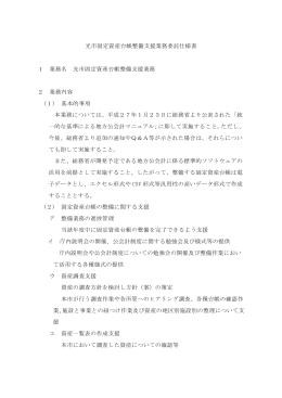 光市固定資産台帳整備支援業務委託仕様書(PDF:61KB)