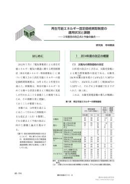 再生可能エネルギー固定価格買取制度の 運用状況と課題
