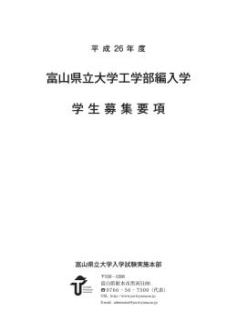 富山県立大学工学部編入学 学生募集要項