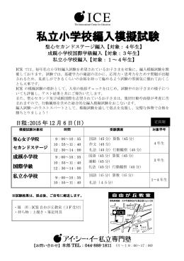 【私立小学校編入】模擬試験のご案内(聖心セカンド