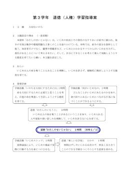 第3学年 道徳(人権)学習指導案