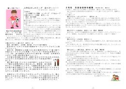 33 - 南八王子サッカークラブ