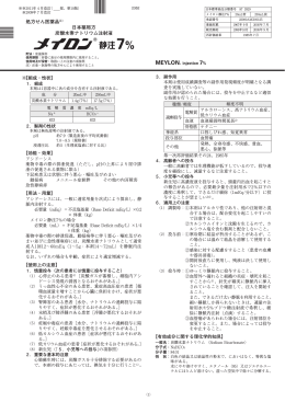 日本薬局方 炭酸水素ナトリウム注射液 処方せん医薬品注