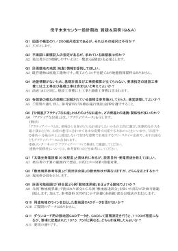 質疑応答(PDF)