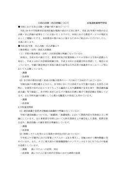 自己点検・自己評価(PDF)