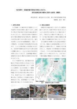 地方都市・斜面密集市街地の再生に向けた 老朽危険空家の解体に関する