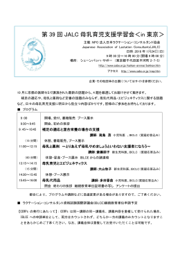 第39回JALC母乳育児支援学習会<in東京>案内