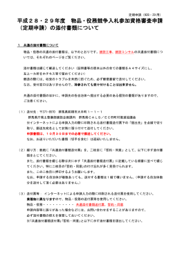 平成28・29年度 物品・役務競争入札参加資格審査申請 (定期申請)の