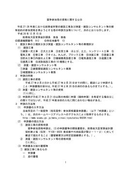 1 競争参加者の資格に関する公示 平成 27・28 年度における総務省所管