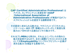 CAPという資格 - 翻訳学校 バベル