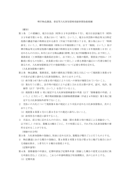 堺市物品調達、委託等入札参加資格登録事務取扱要綱 (趣旨) 第1条