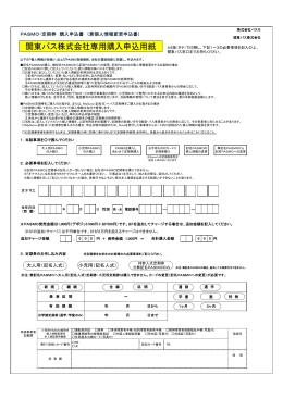 IC定期券(「PASMO」および「Suica」)申込書