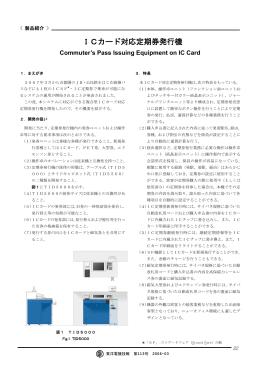 ICカード対応定期券発行機