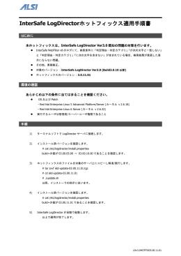 InterSafe LogDirectorホットフィックス適用手順書