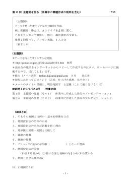 -1- 第 12 回 主題図を作る(休業中の課題作成の説明を含む) 7/15 (主題