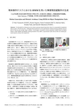 物体操作タスクにおけるHMMを用いた障害物回避動作の生成
