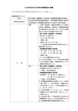 北九州市広告付き封筒の無償提供仕様書