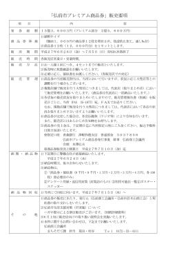 「弘前市プレミアム商品券」販売要項