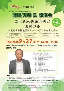 渡邉 芳樹 氏 講演会 - 岩見沢市生涯学習センター いわなび