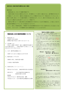 『梅若伝説と太田川梅若唄念佛踊について』