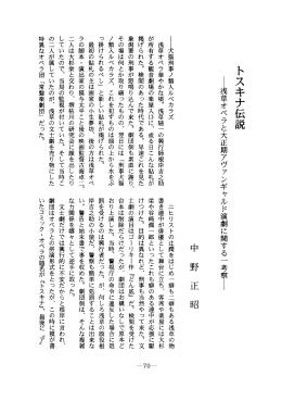 トスキナ伝説