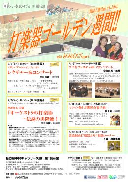 レクチャー&コンサート 「オーケストラの打楽器 〜伝説の男降臨!」