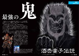 (1)酒呑童子伝説(1)(PDF/489KB)