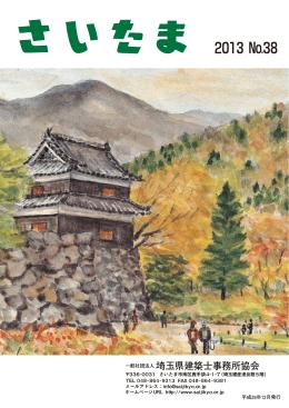 平成25年12月発行 - 埼玉県建築士事務所協会