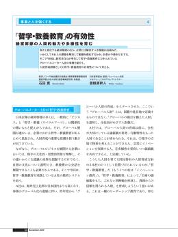 「哲学・教養教育」の有効性 - 経済人コー円卓会議日本委員会