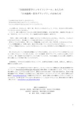 「全国高校哲学エッセイコンクール」あらため 「日本倫理