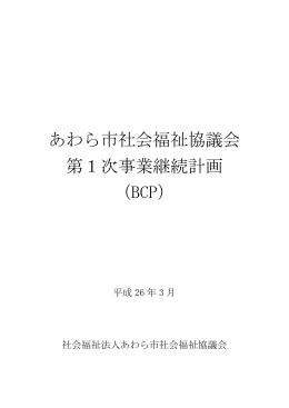 あわら市社会福祉協議会 第1次事業継続計画 (BCP)