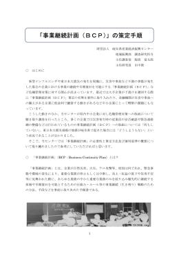 「事業継続計画(BCP)」の策定手順