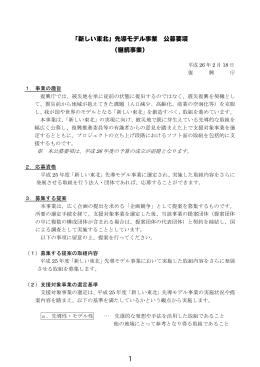 「新しい東北」先導モデル事業 公募要項 (継続事業)