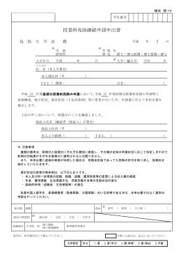 授業料免除継続申請申出書(様式 授-14)(PDF形式)