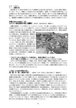 11.室蘭の坂(PDF:199KB)