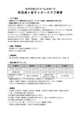 町田高ヶ坂サッカークラブ概要
