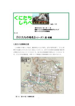 『くにたちの地名』シリーズ7:道・坂編