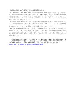 職員自主調査研究部門優秀賞・草津市職員坂居雅史