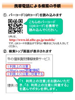 携帯電話による検索の手順 - 牛の個体識別情報検索サービス
