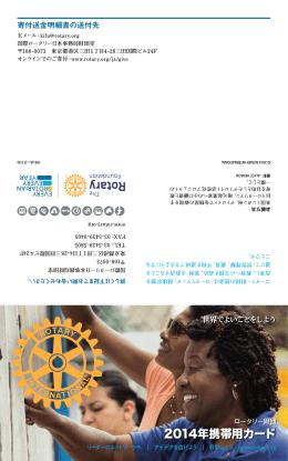 2014年携帯用カード - 国際ロータリー第2780地区