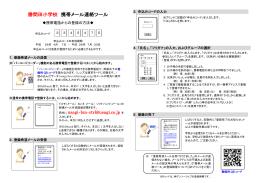 勝間田小学校 携帯メール連絡ツール