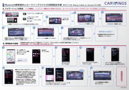 Bluetooth携帯端末とカーウイングスナビの初期設定手順 (NTTドコモ