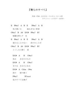 楽譜ダウンロード