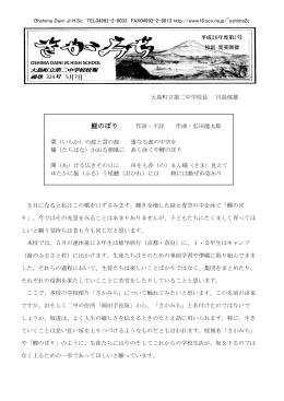 鯉のぼり 作詞:不詳 作曲:弘田龍太郎 甍(いらか)の波と雲