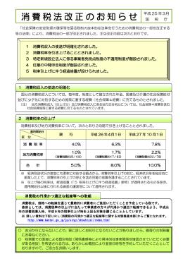 「消費税法改正のお知らせ」(平成25年3月)(PDF/1199KB)